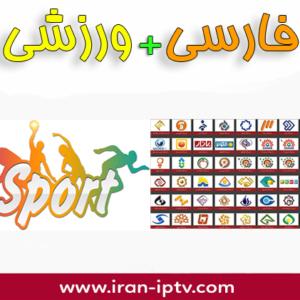 آیپی تیوی فارسی - ورزشی