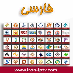 آیپی تیوی فارسی